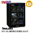 SAMURAI 新武士 GP5-36L 數位電子防潮箱 36公升 數位顯示 電子防潮箱 防潮箱 相機