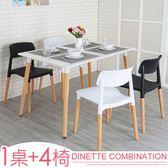 餐桌椅《Yostyle》貝莉北歐風餐桌椅(一桌四椅)  休閒椅 造型椅 接待椅 工作桌 咖啡廳