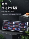 商用八通道計時器廚房提醒器烘焙倒時器定時器漢堡炸雞店設備 全館新品85折