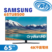 《麥士音響》SAMSUNG三星 65吋 4K CrystalUHD平面電視 65TU8500