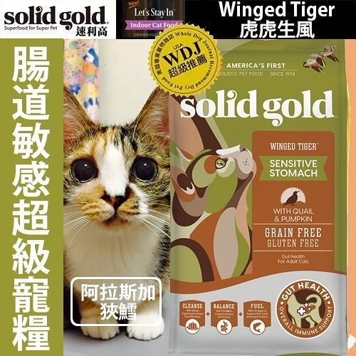 【培菓寵物48H出貨】速利高超級無穀貓糧【虎虎生風】腸道敏感 3磅1.36kg