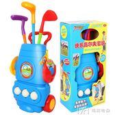 兒童高爾夫球桿套裝玩具寶寶戶外親子運動玩具 幼兒園球類玩具        瑪奇哈朵