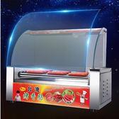 烤腸機 商用烤腸機烤香腸熱狗機全自動台灣家用小型迷你火腿腸秘制不帶門 晶彩生活