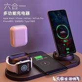 適用蘋果手機無線充電器iPhone12專用蘋果手表apple iwatch5代多功能快充通用Airpods三合 艾家