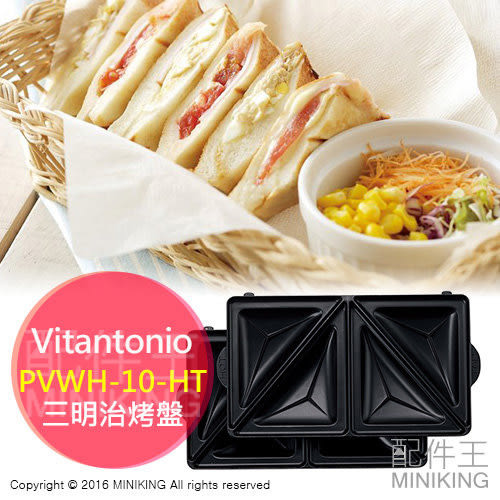 【配件王】現貨 Vitantonio PVWH-10-HT 三明治 烤盤 VWH-21-B 20-R 110 31-P
