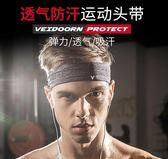 維動發帶箍運動頭帶運動頭巾止吸汗男女裝備護額跑步籃球健身導止 二度3C