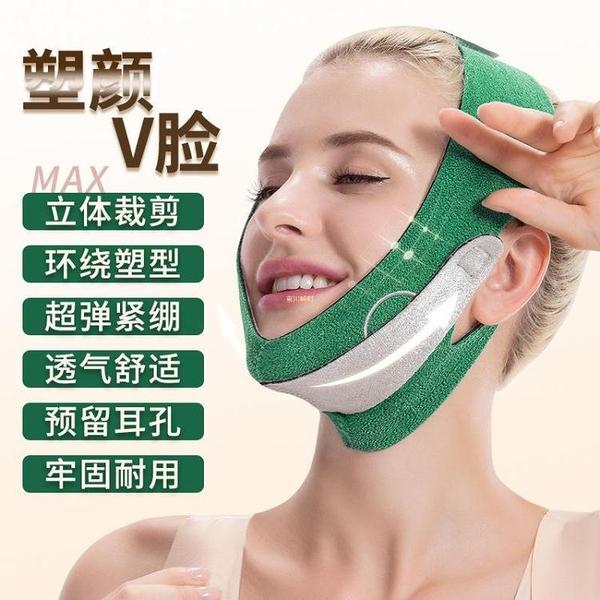 v臉瘦臉神器學生女美容繃帶法令紋提拉緊致雙下巴塑形面膜面罩 快速出貨