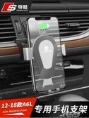 改裝車載手機支架汽車出風口導航吸盤支撐座【免運快出】