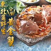 【愛上新鮮】台灣現撈東北角黃金蟹 8隻組(2隻裝/350g/盒)