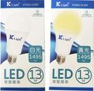K-Light LED13W燈泡-白光/黃光
