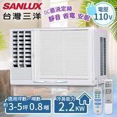 【台灣三洋SANLUX】3-5坪定頻窗型冷氣(110V電壓)。左吹式/SA-L221FE(含基本安裝)
