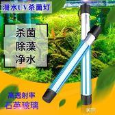 魚缸UV殺菌燈紫外線魚池凈水潛水滅菌燈水族箱消毒魚缸殺菌燈