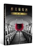 (二手書)醉美‧葡萄酒:文化、品酒、選藏全事典
