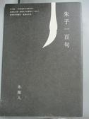【書寶二手書T8/哲學_OOI】朱子一百句_朱傑人