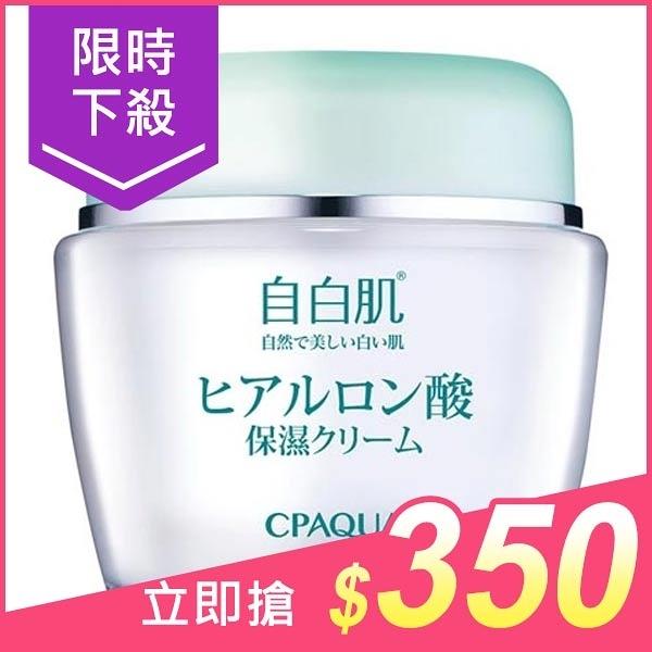 自白肌 極潤玻尿酸精華霜(50g)【小三美日】$420