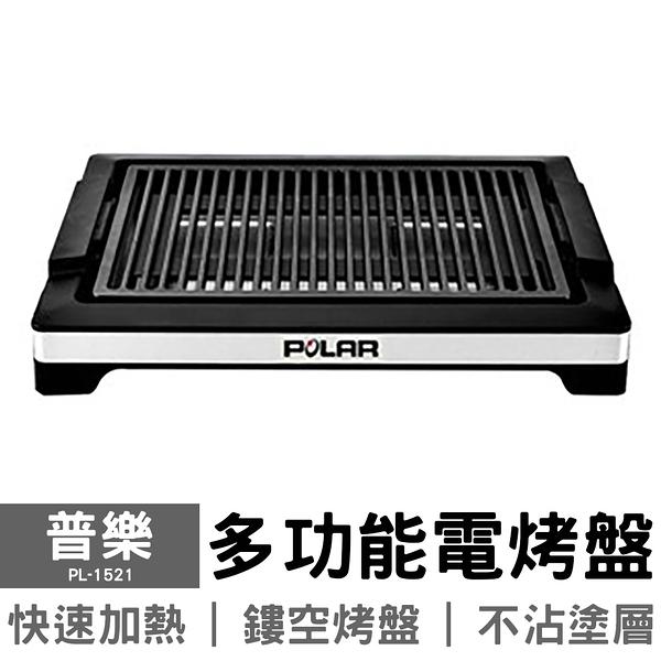 【POLAR 普樂】多功能電烤盤 PL-1521 不沾烤盤