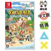 預購 NS Switch 牧場物語 橄欖鎮與希望大地 中文版 2/25發售
