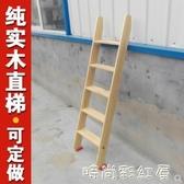 木梯子實木質樓梯家用學生宿舍上下床雙層床閣樓樓梯木直梯子MBS「時尚彩紅屋」