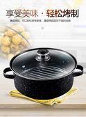 多功能紅薯鍋家用烤地瓜鍋燒烤土豆玉米番薯烤鍋烤肉盤烤紅薯神器