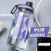 太空水杯1000ML大容量塑料便攜防摔水瓶運動健身水壺【邦邦男裝】