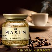 日本AGF MAXIM箴言咖啡(80g/罐)【好食家】