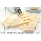 去角質沐浴手套2號 SK502 台灣製