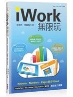 二手書博民逛書店《iWork 無限玩:Keynote、Pages、Numbers