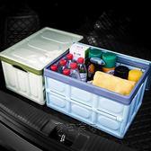 置物袋 汽車用折疊後備箱收納箱儲物箱子置物袋車載尾箱整理箱車內雜物盒 【免運直出八折】