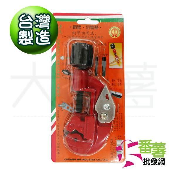 川武 CF-2028 28mm 銅管切管器 切管刀 切管鉗 [CE5]-大番薯批發網
