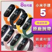 小米手環5 原廠腕帶 小米原廠 原廠錶帶 矽膠錶帶 親膚錶帶 替換錶帶 防水防污