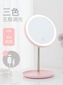 帶燈化妝鏡台式宿舍化妝鏡子桌面便攜小圓鏡美妝led帶燈雙面梳妝公主鏡 限時熱賣