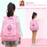小學生書包6-12周歲 女兒童雙肩包 3-5年級女童背包 1-3年級女孩 美芭