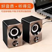 音響 筆電小音響臺式機迷你小音箱家用多媒體手機低音炮usb供電影音響喇叭