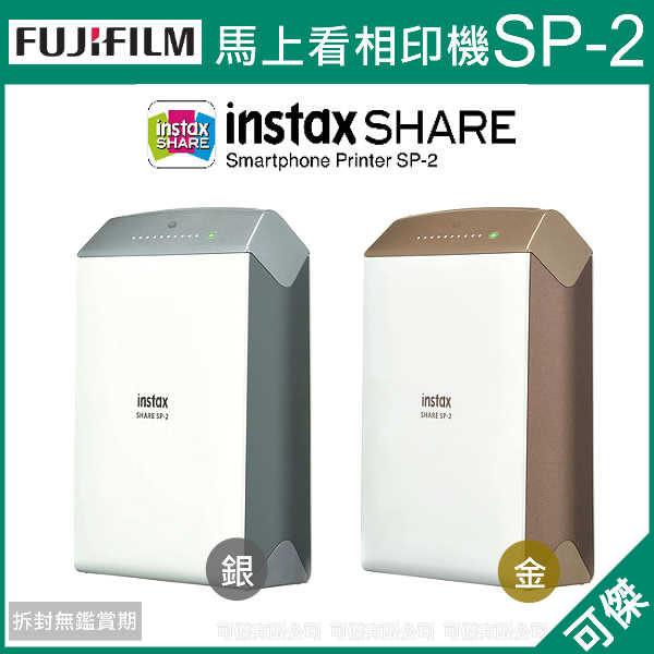 富士 SP-2 相印機 instax SHARE SP2 馬上看相印機 印相機 平輸 送空白底片兩捲 24H快速出貨