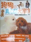 【書寶二手書T2/寵物_WEZ】狗狗的真心話大冒險_鳴海治