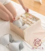 內衣內褲收納盒抽屜式分格家用襪子盒子女內衣褲整理箱【櫻田川島】