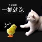 貓咪玩具自動逗貓毛絨發條小雞發聲老鼠逗貓棒貓咪鈴鐺球寵物玩具