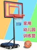 籃球架 青少年戶外可移動家用室內籃球架子戶外可升降兒童標準投籃架籃筐 mks韓菲兒