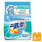 【一匙靈】制菌超濃縮洗衣粉補充包(1.7kg x 6入)