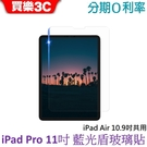 Apple iPad Pro 11吋(2018/2020) / iPad AIR 10.9吋 共用 藍光盾玻璃保護貼