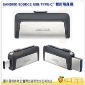 SanDisk DUAL DRIVE USB TYPE-C 128G OTG 雙頭 雙用隨身碟 128GB 手機儲存碟 備份 公司貨 讀取150MB/s SDDDC2