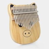 便攜式17音拇指琴卡林巴琴kalimba指母琴初學者入門卡通自學樂器 【中秋鉅惠】