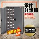 【零物件分類櫃】樹德 ST1-575D (加門型) 75格抽屜 (PS透明抽) 耐重300kg 分類櫃 零件櫃 工具櫃