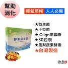酵素益生菌粉末30包/盒 鳳梨酵素 oligo寡醣 十益菌 乳酸菌 幫助消化 現貨 快速出貨