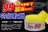 日本 Soft 99 特級軟蠟 糊狀軟蠟 去污性特強 光亮拋光 全色系可用 快速拋光表面 烤漆光亮如新