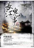 長江鬼事(2)拜師詭道
