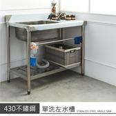流理台/洗手台/洗碗槽  不鏽鋼【100公分 左水槽】單洗水槽 dayneeds