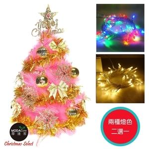 【摩達客】台灣製2尺特級粉紅色松針葉聖誕樹(金色系配件+LED50燈燈串(插電式透明線