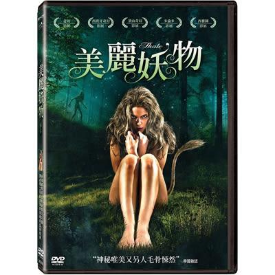美麗妖物DVD -未滿18歲禁止購買