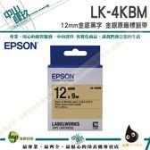 EPSON 12mm LK-4KBM 金銀系列 金底黑字原廠標籤帶